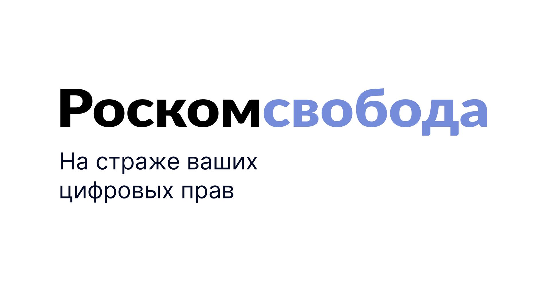 roskomsvoboda.org